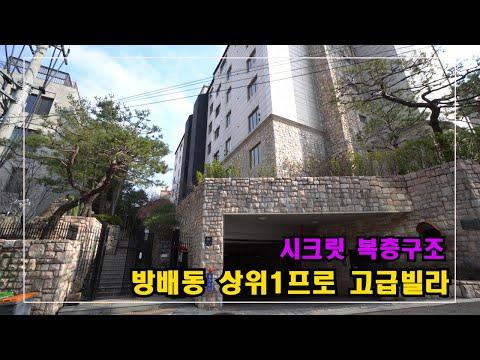 서울 방배동 부촌에 위치한 시크릿 고급빌라 Korea Luxury House  안하우스TV