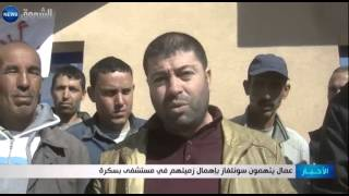 عمال يتهمون سونلغاز بإهمال زميلهم في مستشفى بسكرة
