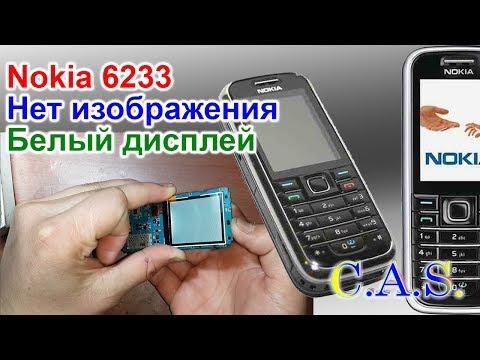 Nokia 6233 нет изображения, белый дисплей, No Image