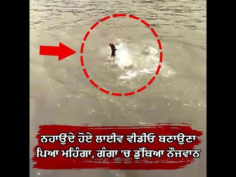 A youth drowned in Ganga while shooting a video of swimming, found dead