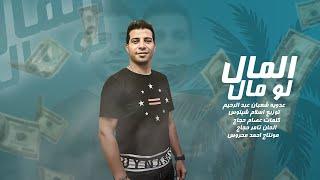 النجم عدويه شعبان عبد الرحيم المال لو مال ٢٠٢١ adawya shaban