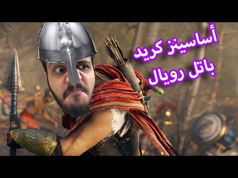 قراند ثيفت قوارب😂 - Assassins Creed Odyssey
