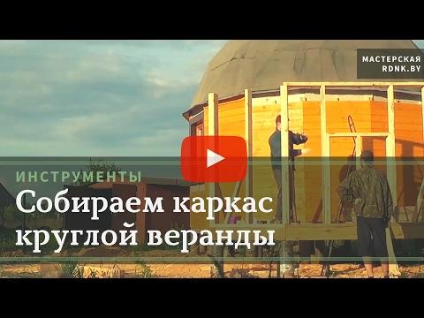 Пристройка каркаса круглой веранды к дому / Монтаж