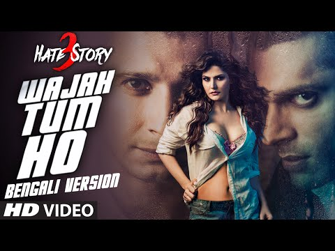 Wajah Tum Ho Video Song (Bengali Version) | Hate Story 3 | Aman Trikha