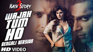 Wajah Tum Ho Video Song (Bengali Version) | Hate Story 3 | Aman Trikha