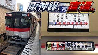 【3社直通】山陽電鉄の直通特急に乗ってきた。