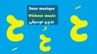 Arabic alphabet song 0 (no music) -  Alphabet arabe chanson 0 (sans musique) - أنشودة الحروف العربية