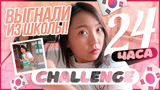 24 ЧАСА ЧЕЛЛЕНДЖ живу, как корейская школьница! Мой макияж, мое утро в Корее  NikyMacAleen