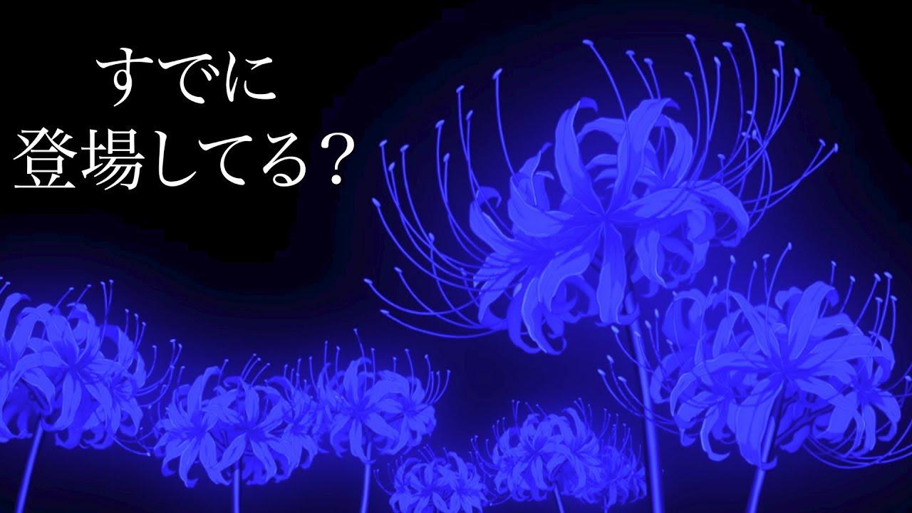 鬼 滅 の 刃 青い 彼岸花 と は