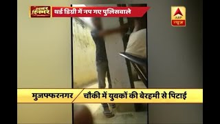 CAUGHT ON CAMERA  Police beat up youngsters mercilessly in UP's Muzaffarnagar