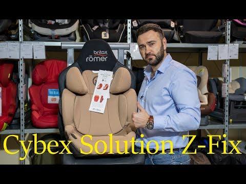 Cybex Solution Z-Fix – автокресло от 3 до 12 лет