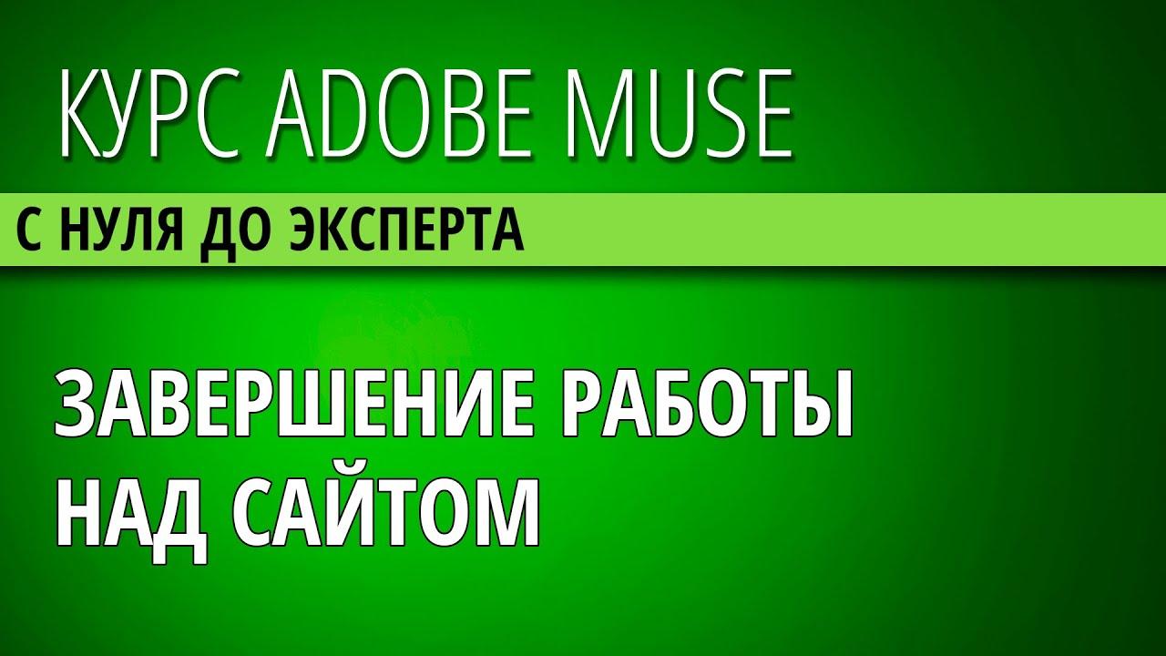 Pagarex лендинг adobe muse