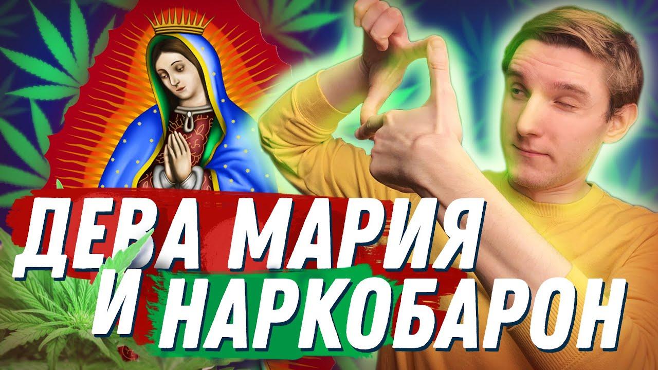 Как связаны Дева Мария и Наркобарон (Хесус Мальверде)?