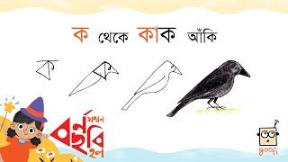 ক তে কাক (Drawing Crow from Bengali alphabet ক)