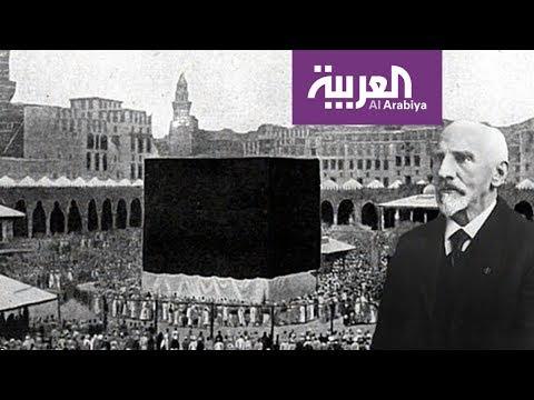 قصة مستشرق هولندي ادعى الإسلام وأدخل الكاميرا لمكة المكرمة