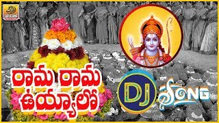 Rama Rama Uyyalo Dj Song | New Bathukamma Dj Songs 2018 | 2018 Bathukamma Special Songs