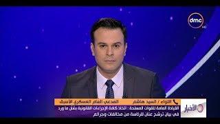 الأخبار - المدعي العام العسكري الأسبق يوضح هل كان من حق الفريق سامي عنان الترشح لرئاسة الجمهورية ؟