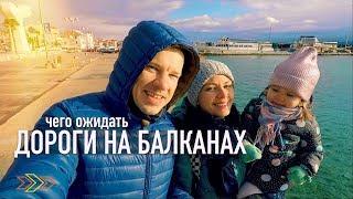 видео Экскурсия из Хорватии в Черногорию