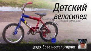 Детский велосипед или велосипед из детства