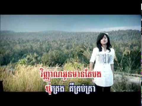 Kanha- Besdong Dam Pich (Karaoke)