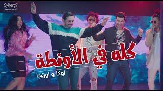 اغنية كلة في الأونطة - اوكا واورتيجا | من مسلسل طلقة حظ #رمضان2019