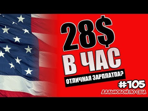 Дальнобой по сша 2019 / Кем работать в США / БОРИСЫЧ / ВЛОГ #105