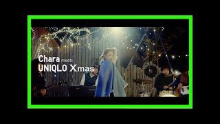 Chara×韻シストband「jingle bells」カヴァー! uniqloクリスマスキャン...