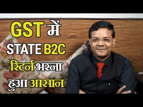 GST | State B2C (Business to Consumer) | File GSTR Easily