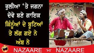 connectYoutube - Gurchet Chitarkar Funny Comedy Videos || Part 74 ||