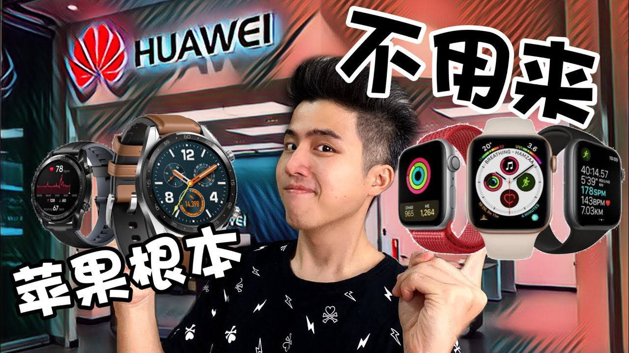 没对比没伤害,一比根本不用来!Huawei watch GT 2Pro