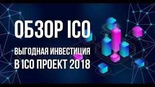 Инвестирование в ICO проект 2018 | Заработать на ICO