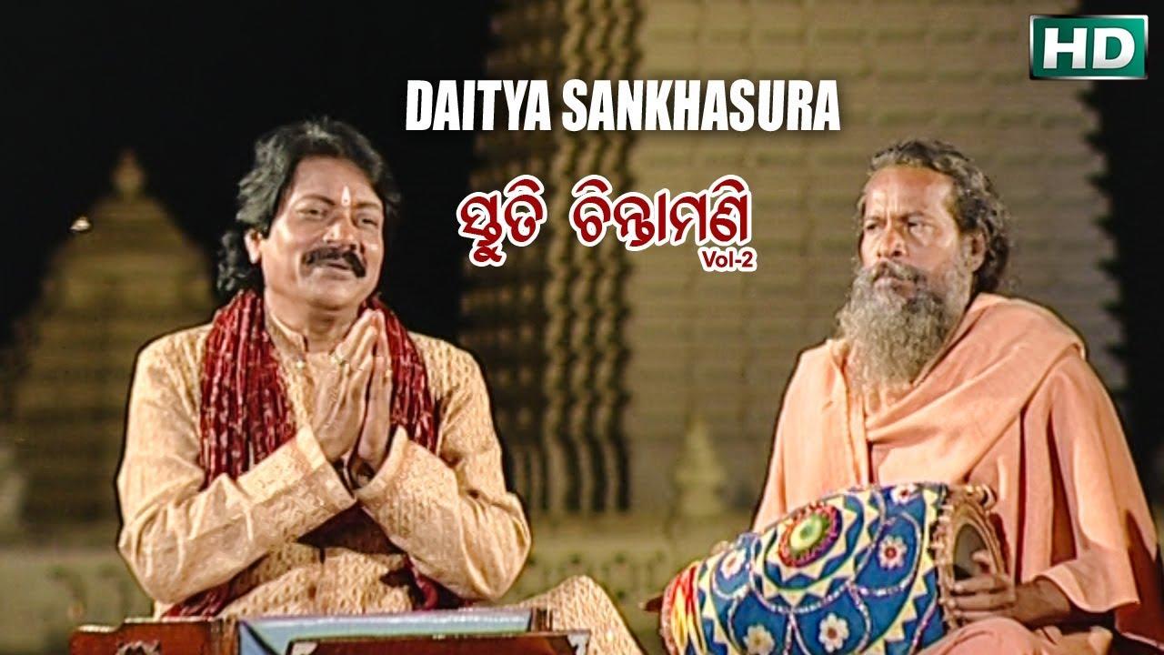 Download Daitya Sankhasura   Album- Stuti Chintamani (Vol 2)   Arabinda Muduli   Sarthak Music