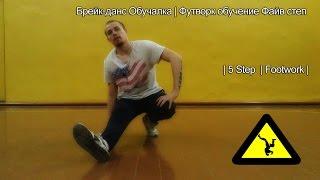 Брейк-данс Обучалка   Футворк обучение Файв степ    5 Step    Footwork  