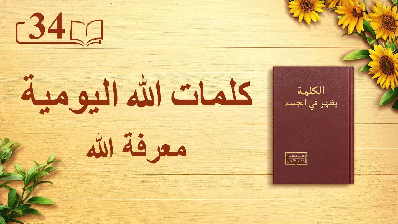 """كلمات الله اليومية   """"عمل الله، وشخصيّة الله، والله ذاته (ب)""""   اقتباس 34"""