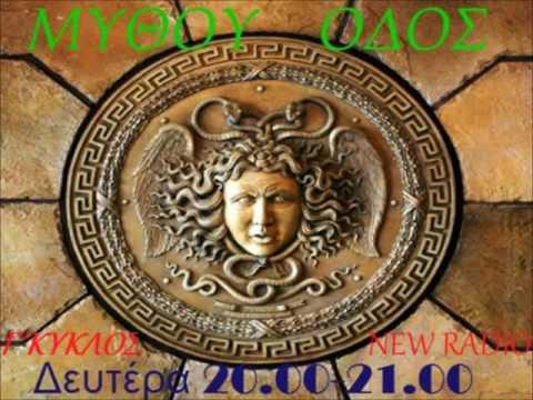 ΜΥΘΟΥ ΟΔΟΣ- NEW RADIO  19 9 2016