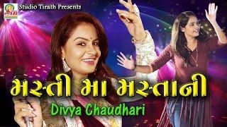 Masti Ma Mastani    મસ્તીમાં મસ્તાની    Divya Chaudhari