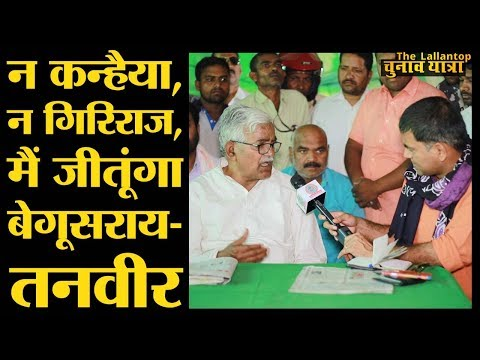 Kanhaiya Kumar, Javed Akhtar, Giriraj Singh पर RJD के तनवीर हसन के इल्जाम
