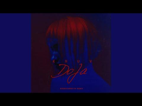 Доза (Вневесомости Remix)