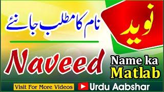 Naveed name meaning in urdu   naveed naam ka matlab kya hai   islamic name   baby name   naam   urdu