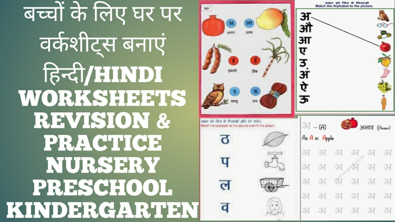 hight resolution of DIY HINDI WORKSHEETS FOR NURSERY - YouTube