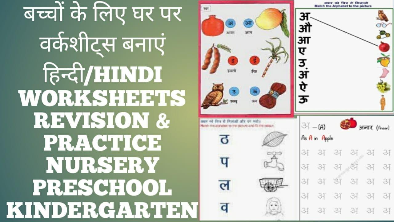 Diy Hindi Worksheets For Nursery Youtube