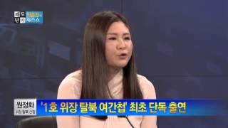 """박종진의 쾌도난마 - 탈북 위장 남파 여간첩 원정화, """"한국 내 종북활동, 이해 안 가""""_채널A"""