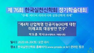 박도훈 박사_제76회 한국실천신학회 온라인 정기학술대회