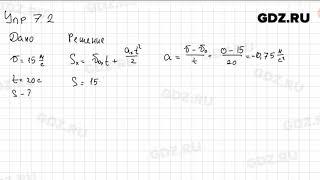 Упр 7.2 - Физика 9 класс Пёрышкин