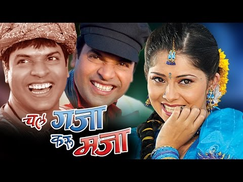 Chal Gaja Karu Maja | Marathi Full Movie