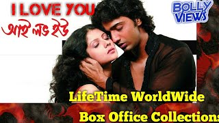 I LOVE YOU 2007 Bengali Movie LifeTime WorldWide Box Office Collections Verdict Hit Or Flop