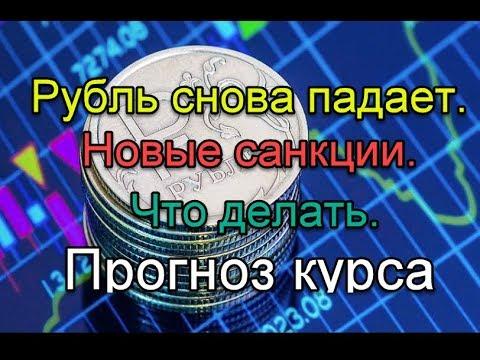 Рубль снова падает. Новые санкции. Прогноз курса рубля, доллара, евро. 14.02.19