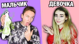 МАЛЬЧИК VS ДЕВОЧКА