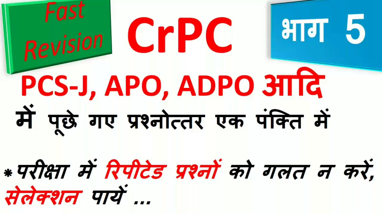 crpc important questions asked in previous year judicial exams in hindi  part -5