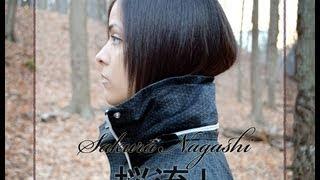 Gambar cover 宇多田 ヒカル - 桜流し (Yabisi)